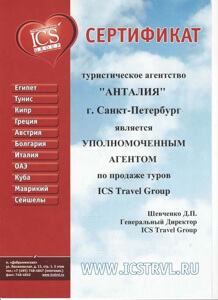 Сертификат ICS Travel Group